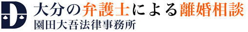 大分の弁護士による離婚相談,園田大吾法律事務所