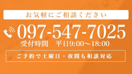 097-547-7025