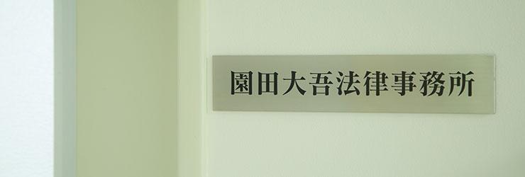 事務所紹介画像